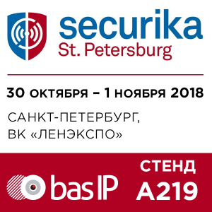 securika-spb BAS-IP