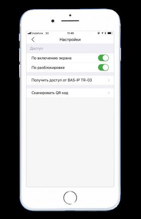 Мобильное приложение BAS-IP UKEY меню