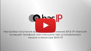 Получение вызовов на приложение BAS-IP Intercom_YouTube