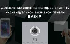 Как добавить идентификаторы в память индивидуальной вызывной панели BAS-IP?