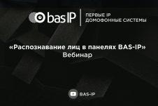 BAS-IP Распознавание лиц в вызывных панелях BAS-IP