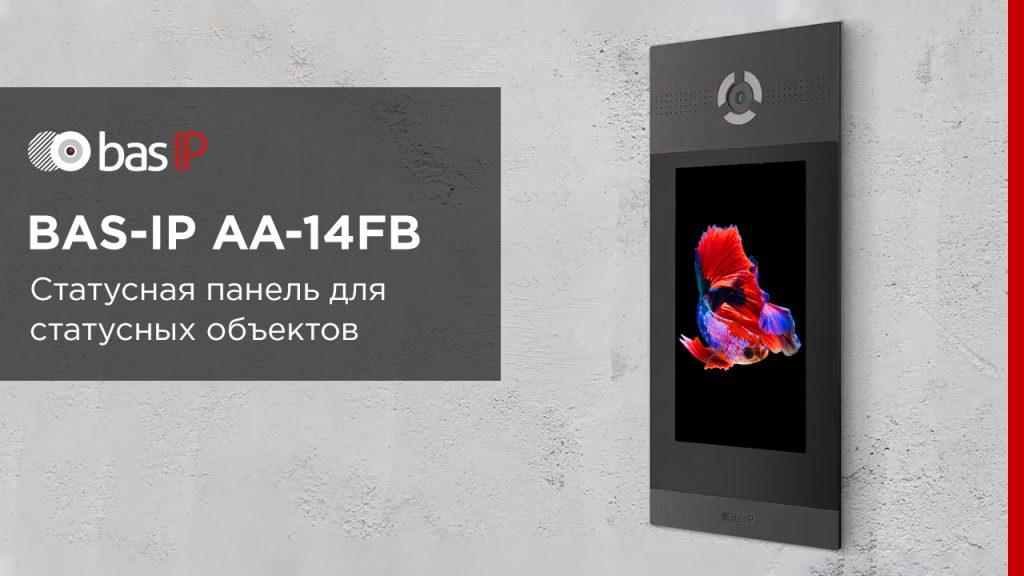 BAS-IP AA-14FB: многоабонентская вызывная панель, которая нравится всем!