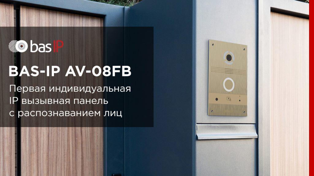 BAS-IP AV 08FB – первая индивидуальная панель с 3D распознаванием лица!